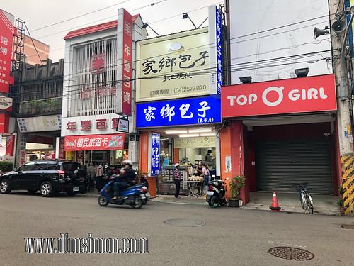 家鄉包子東勢店