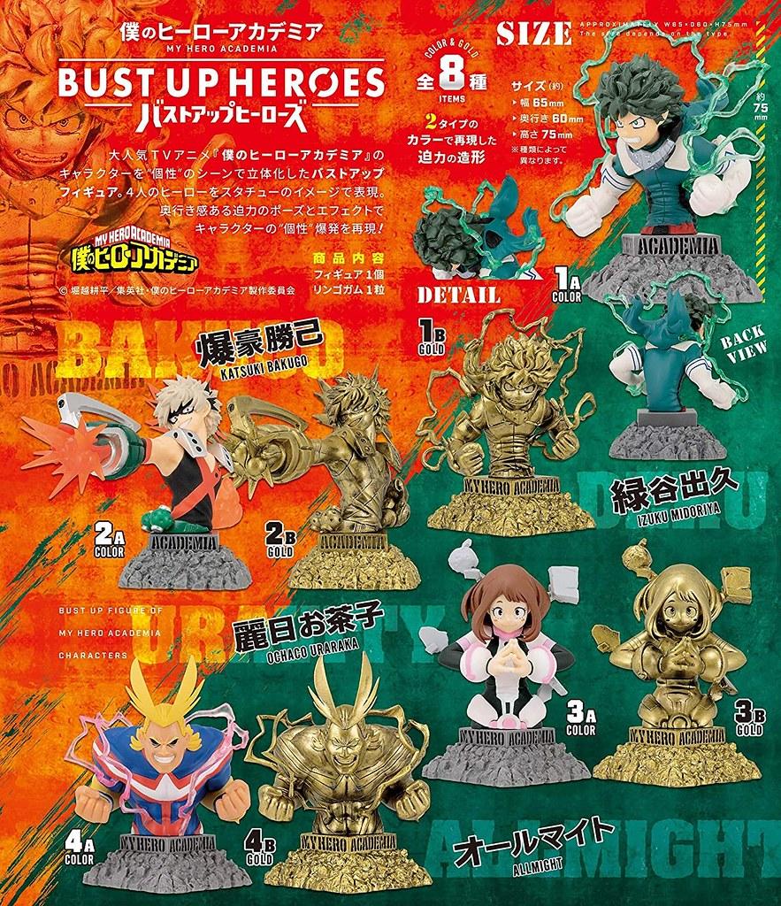 F-toys《我的英雄學院》Bust Up Heroes Full Comp 胸像盒玩 展現英雄個性!
