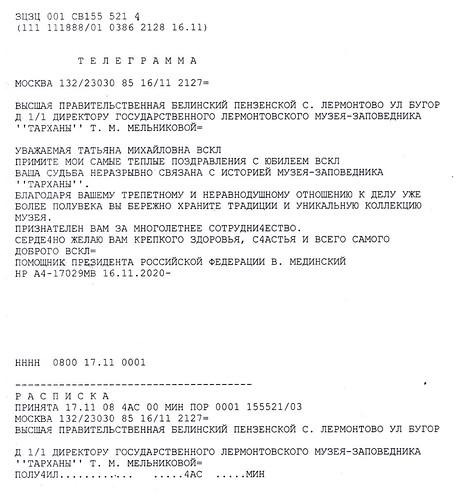 Помощник Президента Российской Федерации В. Мединский.Поздравление