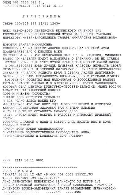 Поздравление Тамаре Михайловне Мельниковой от художественного руководителя Анны Пугач-Дементьевой и коллектива «Дома поэзии»