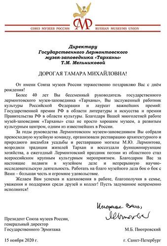 Поздравление от имени Союза музеев России и Президента Союза музеев России, генерального директора Государственного Эрмитажа М.Б.Пиотровского