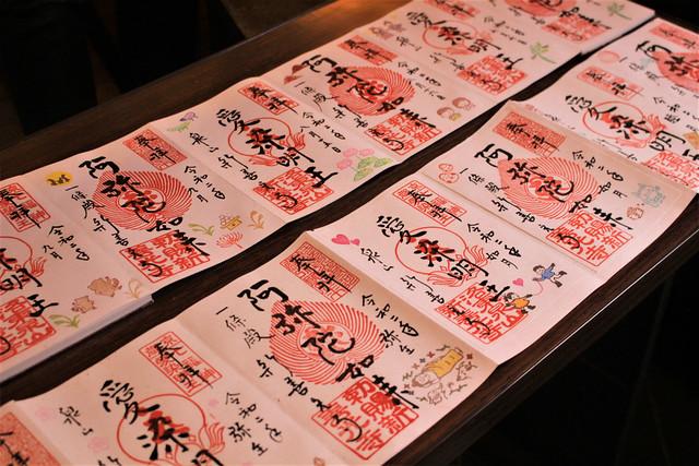shinzenkoji-gosyuin007