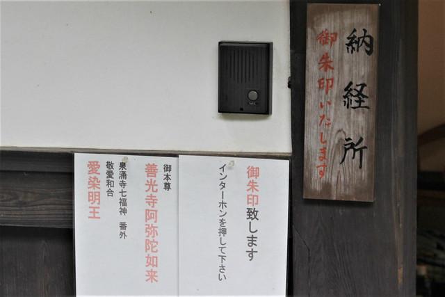 shinzenkoji-gosyuin006