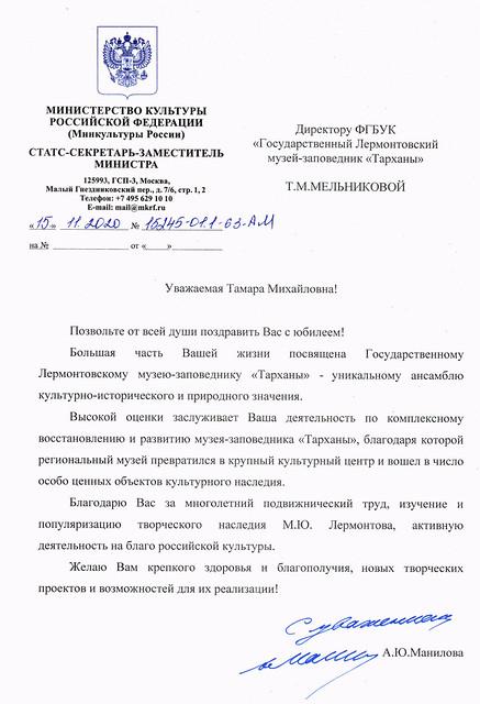 Поздравление для Т.М. Мельниковой от А.Ю. Маниловой