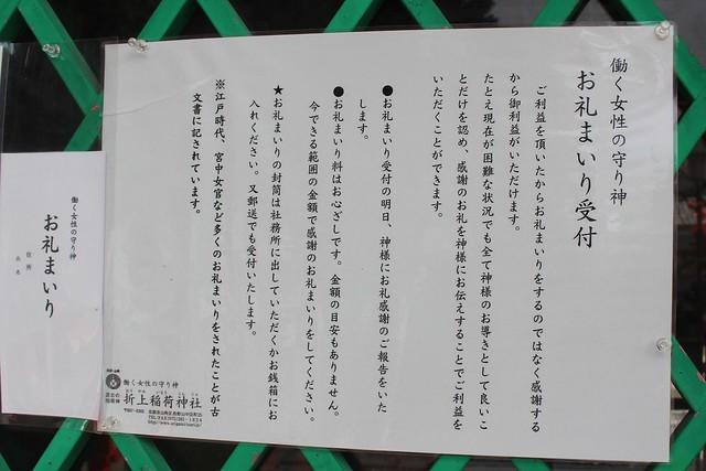 origamiinari-gosyuin003