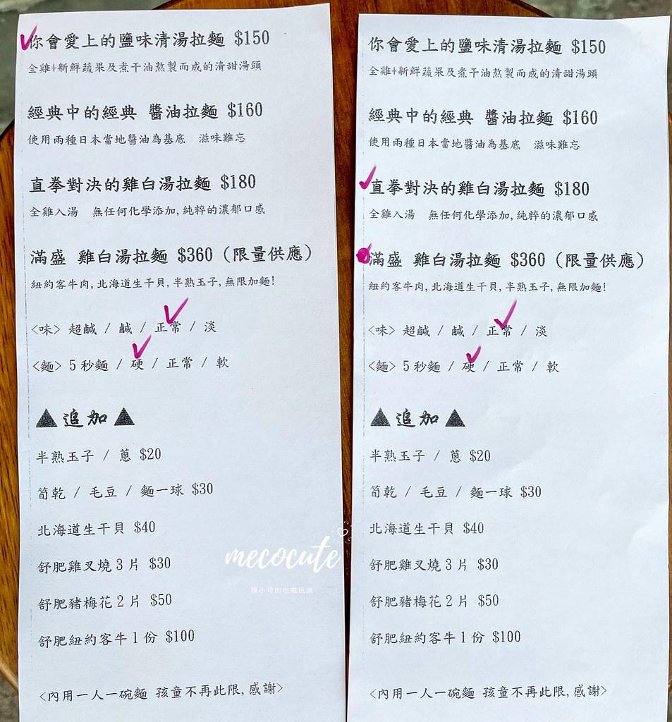 三重美食,丸宗拉麵屋,丸宗拉麵屋三重,台北拉麵,台北美食,拉麵 @陳小可的吃喝玩樂