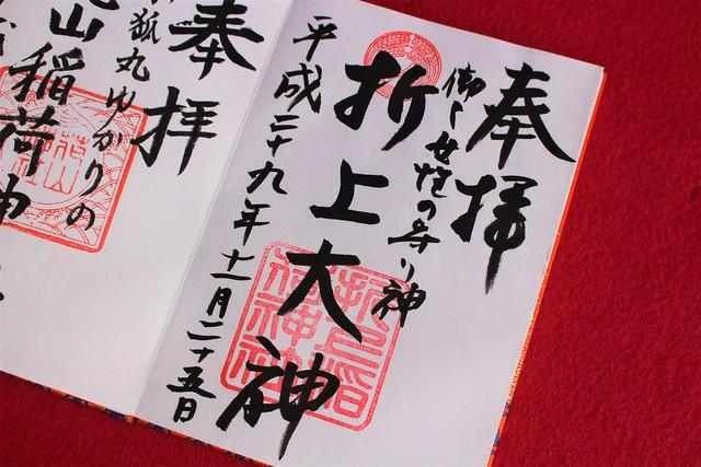 折上稲荷神社の御朱印(旧バージョン)