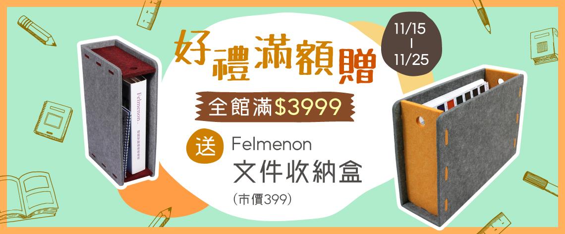 Felmenon吸音減震地墊 - Acasa家居生活-寵物保健品/次氯酸/電腦椅/美白面膜/精華液/吸音板/吸音減震地墊