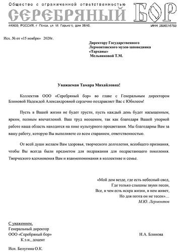 Письмо-поздравление от ООО Серебряный Бор г. Пенза