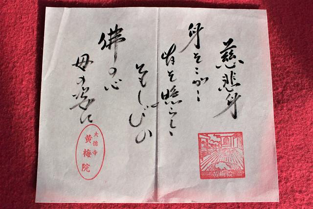 黄梅院(京都)の御朱印