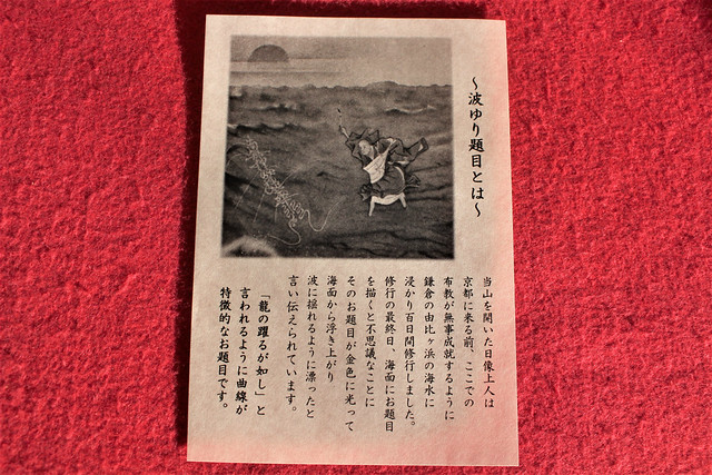 myokenji-gosyuin005