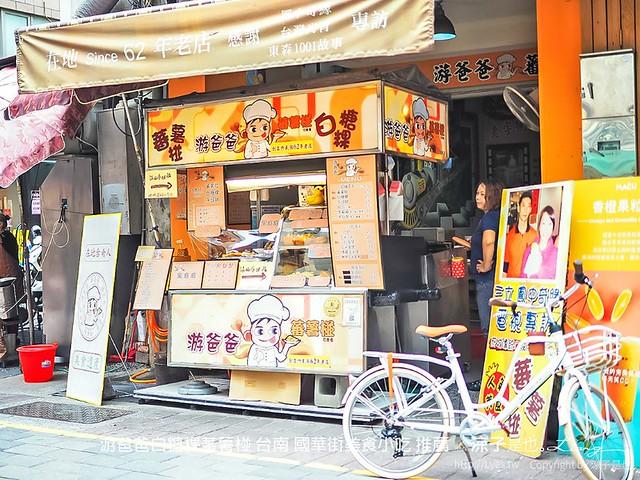 游爸爸白糖粿蕃薯椪 台南 國華街美食小吃 推薦