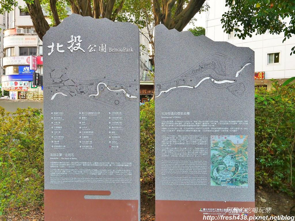 16(新北投車站對面是北投公園)