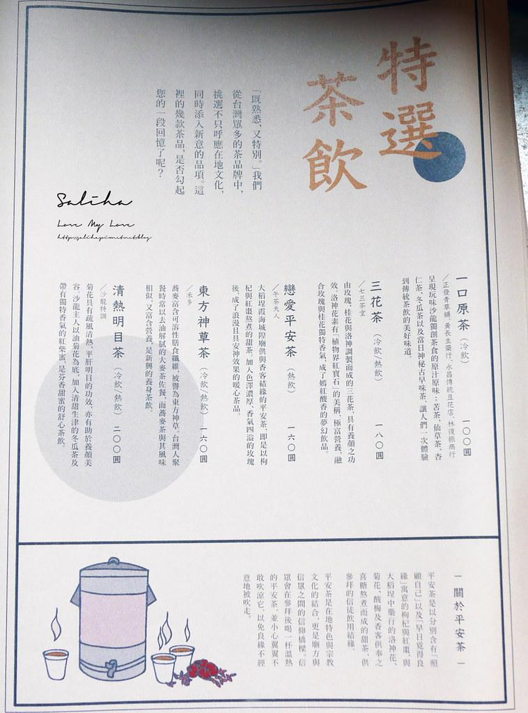 台北咖啡廳推薦玩味沙龍Play Design Salon菜單價位訂位menu價格 (5)
