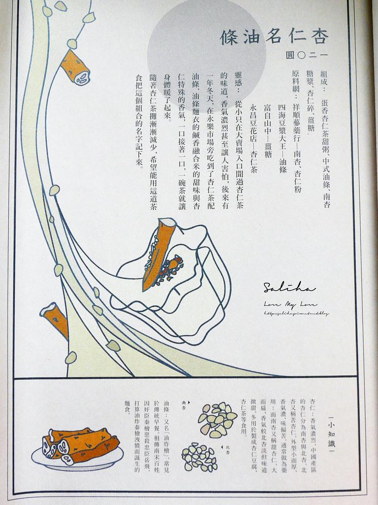 台北咖啡廳推薦玩味沙龍Play Design Salon菜單價位訂位menu價格 (4)