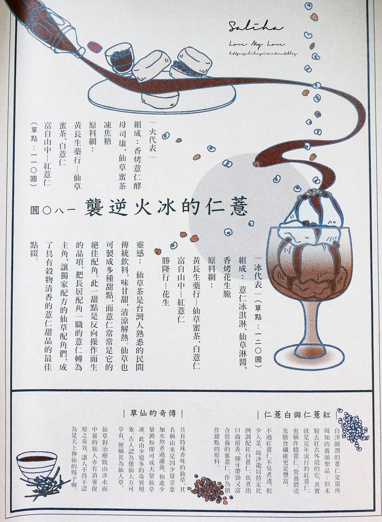 台北咖啡廳推薦玩味沙龍Play Design Salon菜單價位訂位menu價格 (2)