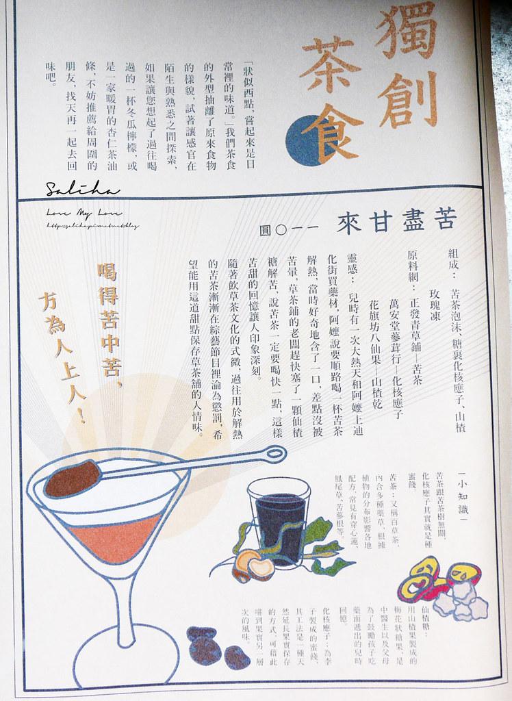 台北咖啡廳推薦玩味沙龍Play Design Salon菜單價位訂位menu價格 (1)