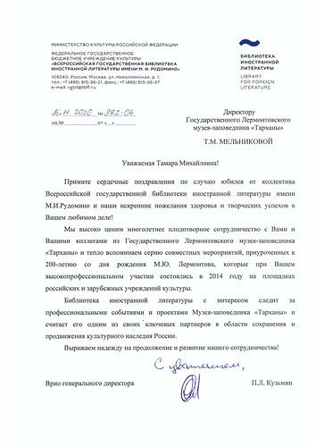Поздравление Тамаре Михайловне Мельниковой с Днем рождения от Библиотеки иностранной литературы