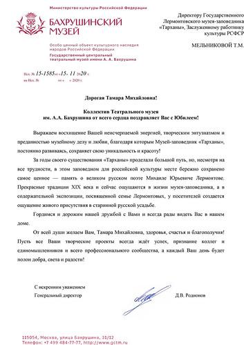 Коллектив Театрального музея им. А.А. Бахрушина поздравляет с Юбилеем!