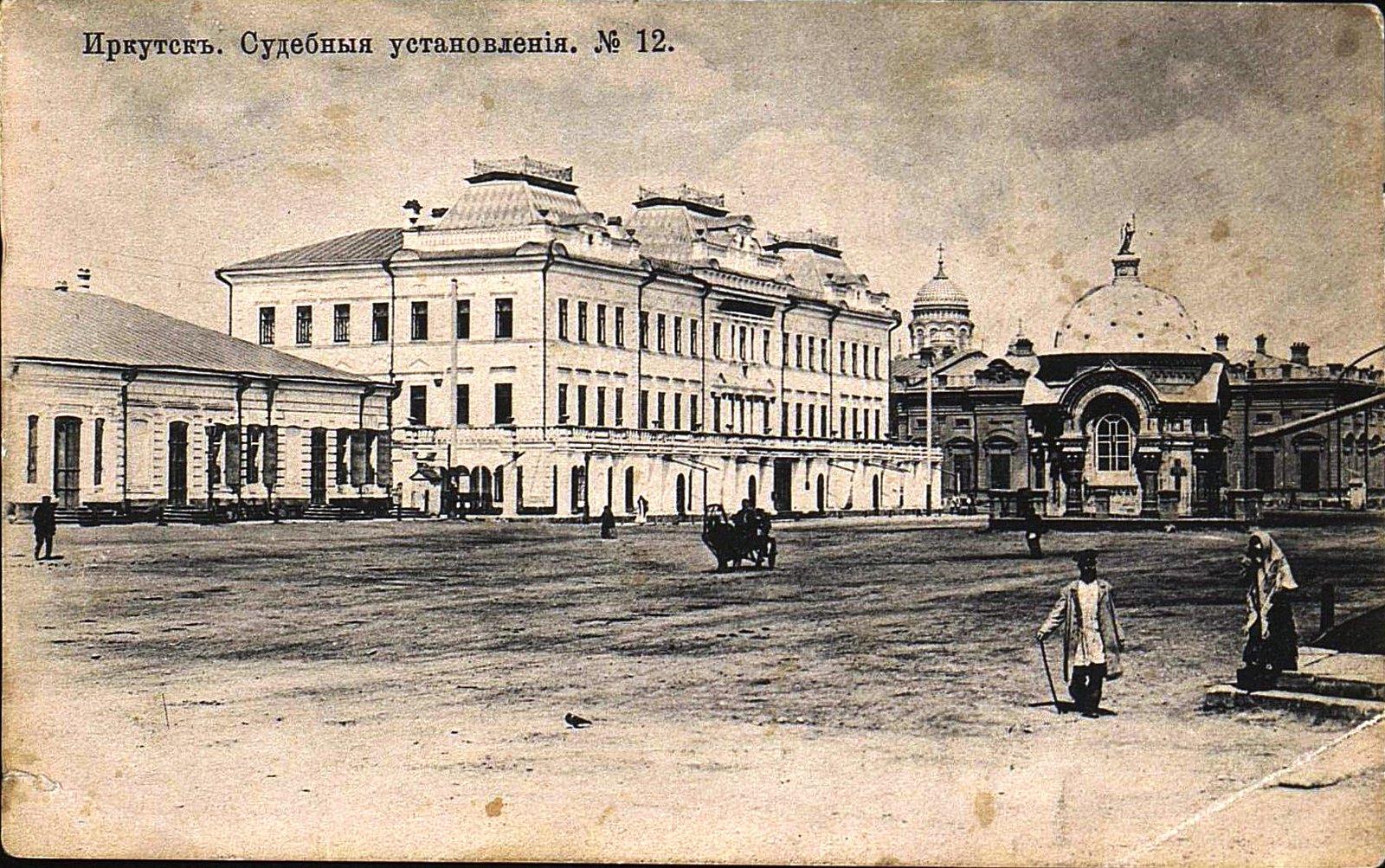 18. Ивановская улица.  Судебные установления