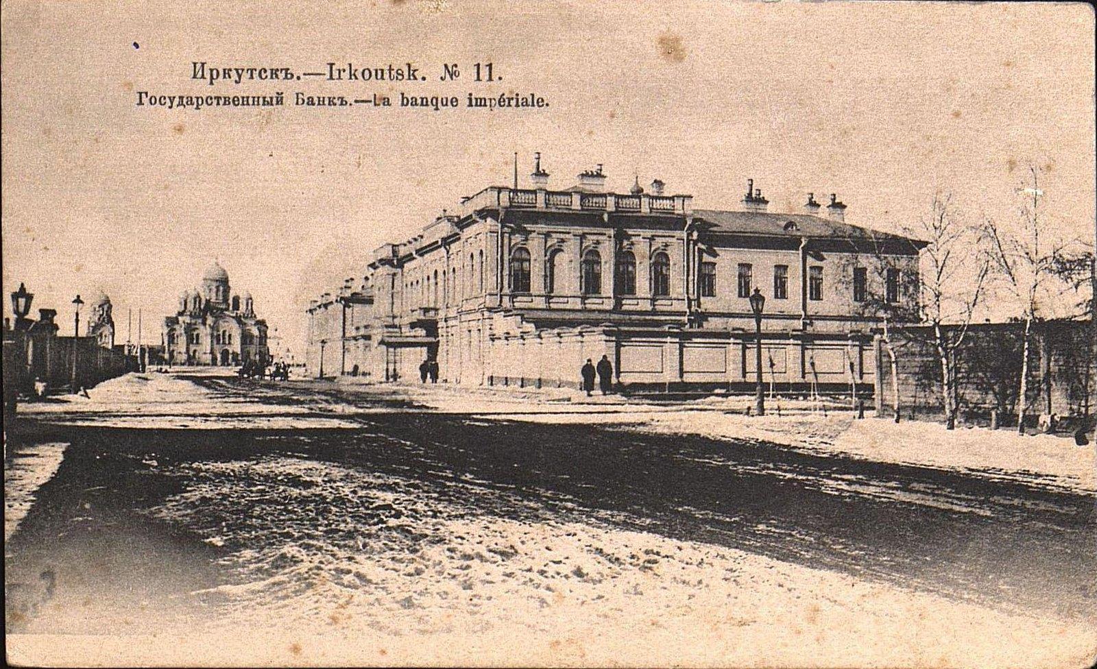 15. Государственный банк