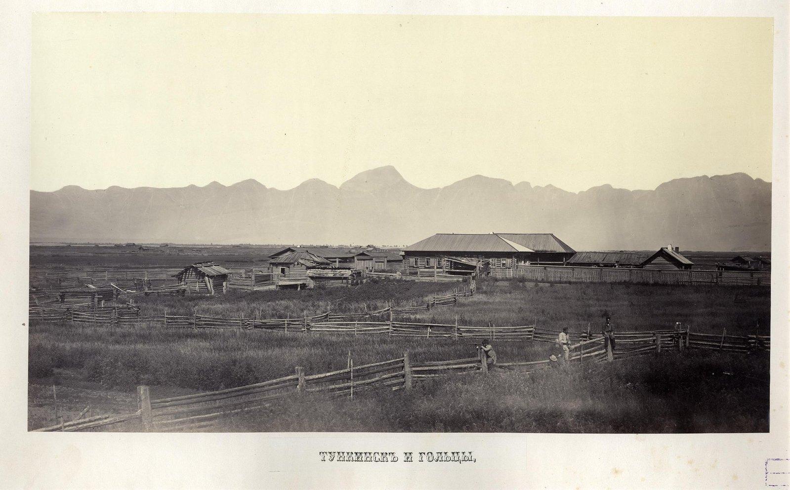 05. Окрестности Иркутска. Тункинск и Гольцы. 1865-1870