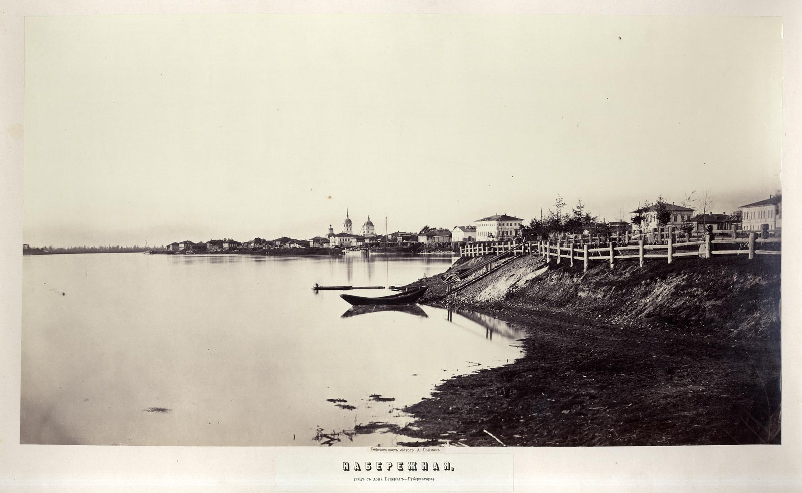 03. Набережная (вид с дома генерал-губернатора). 1865-1870