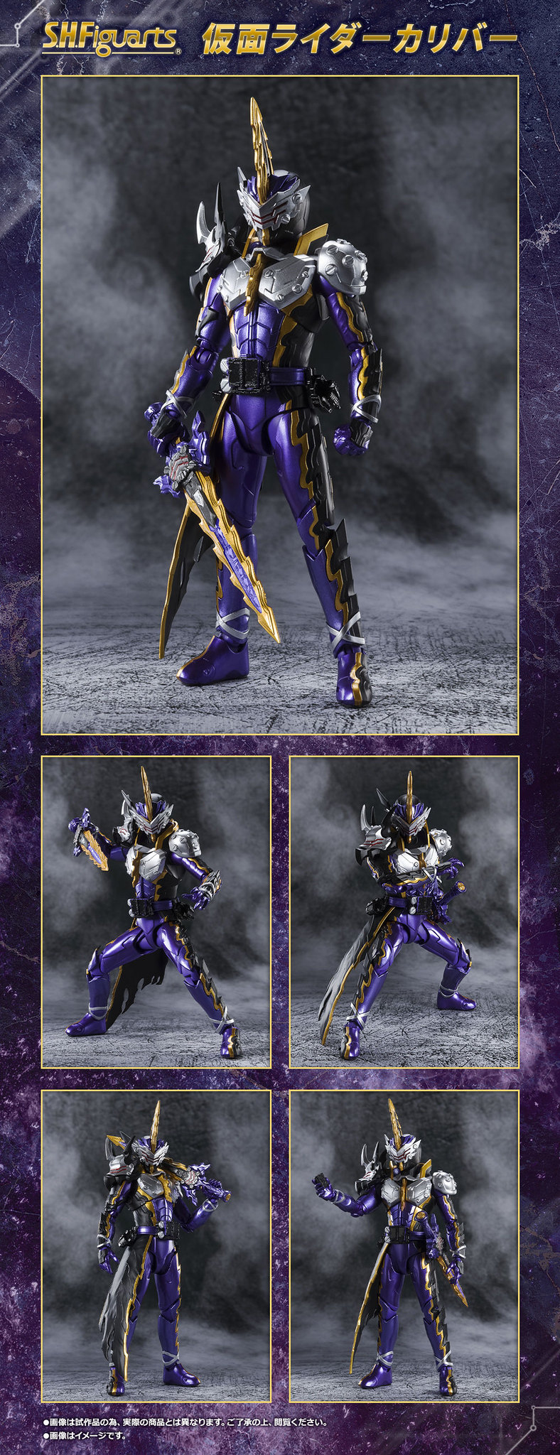 S.H.Figuarts「假面騎士Calibur Jaaku Dragon」背叛的惡役騎士登場!