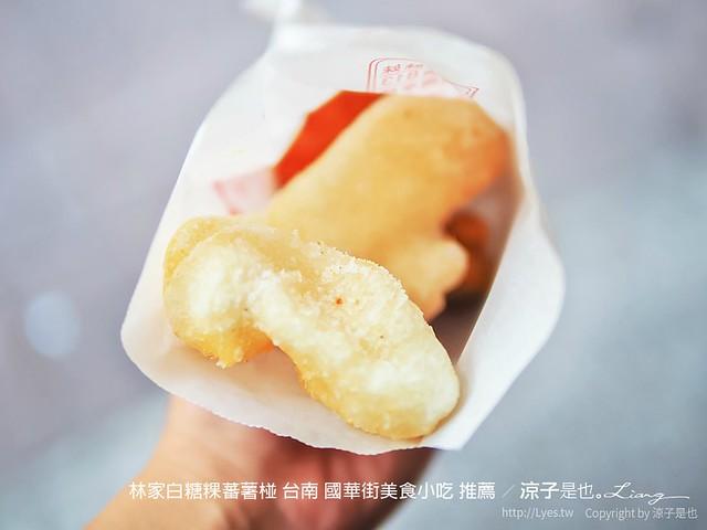 林家白糖粿蕃薯椪 台南 國華街美食小吃 推薦