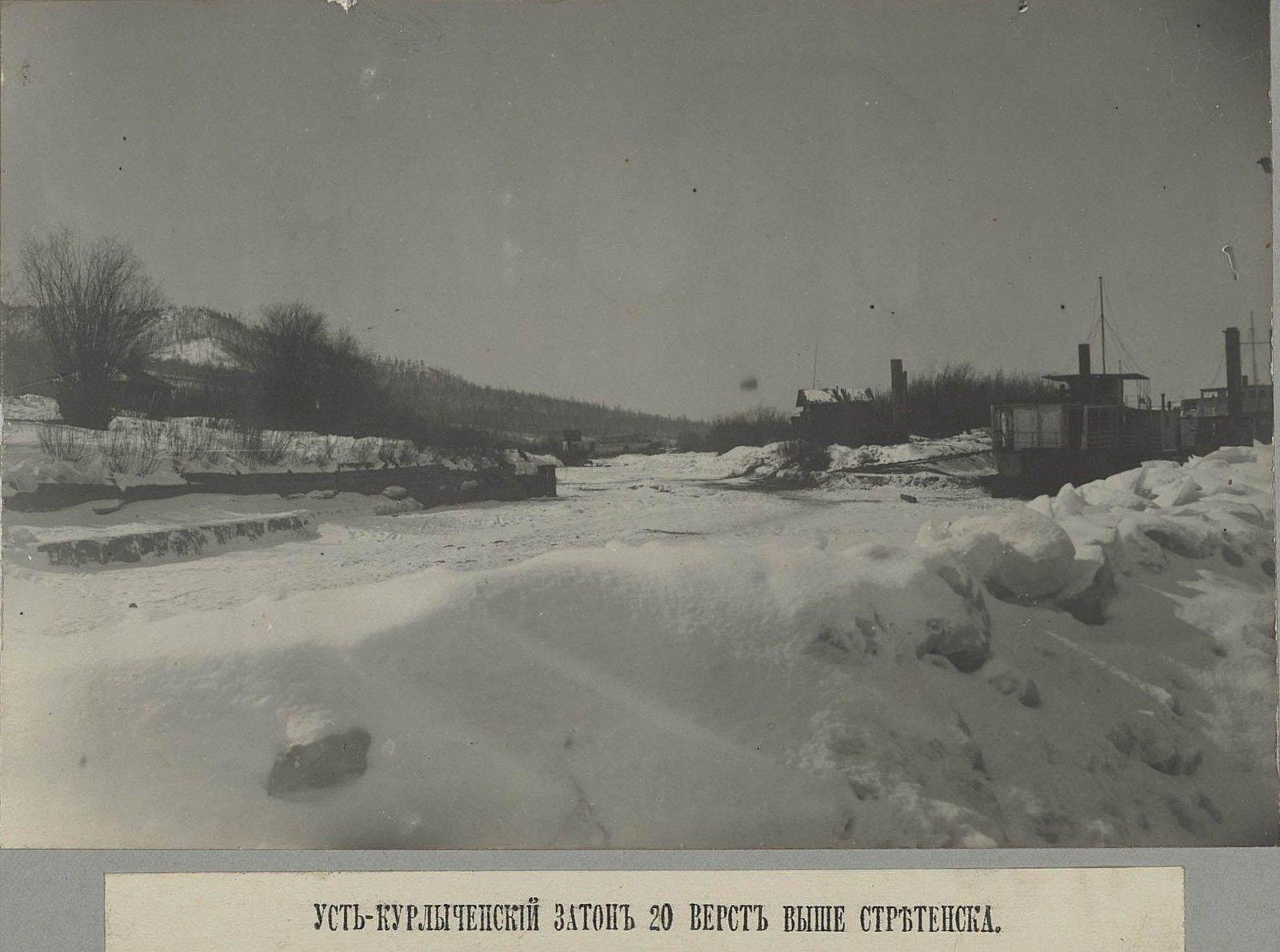 Усть-Курлыченский затон 20 вёрст выше Сретенска