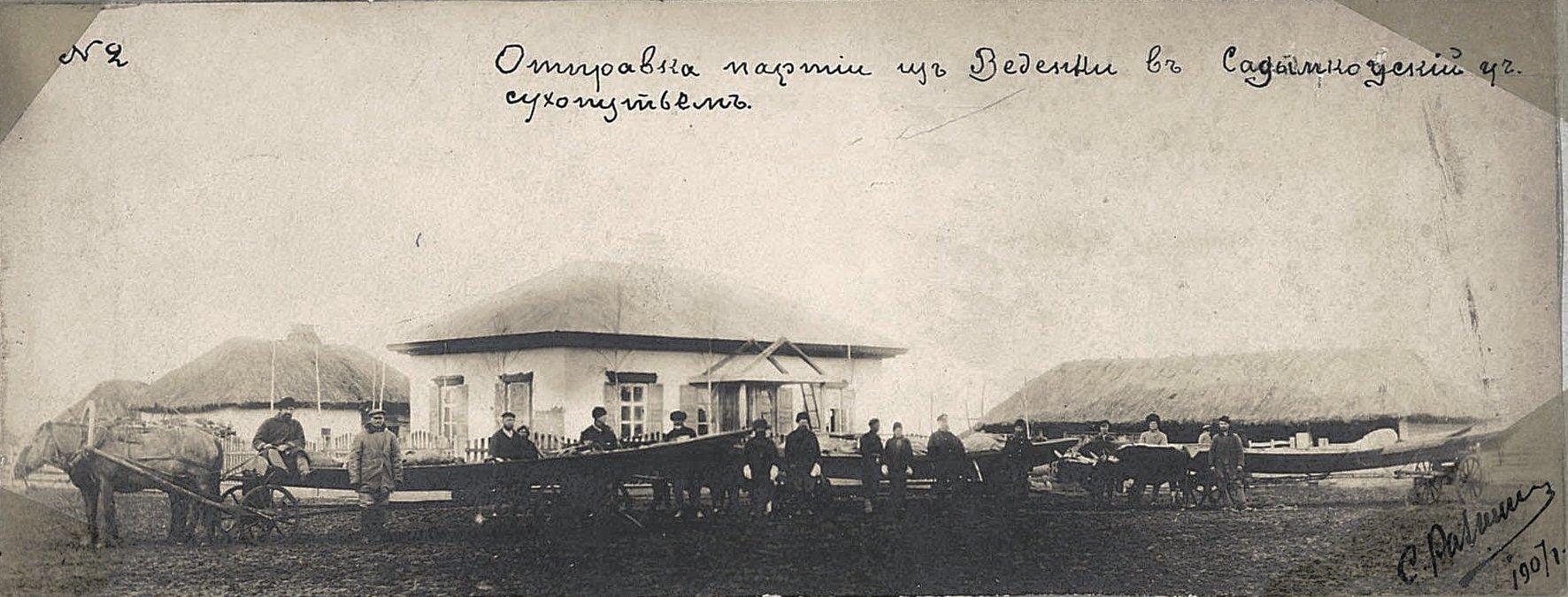 Отправка партии из Веденки на Садымкоуский участок сухопутьем. 1907
