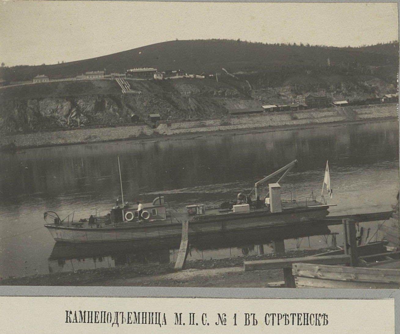 Камнеподъёмница МПС № 1 в Сретенске