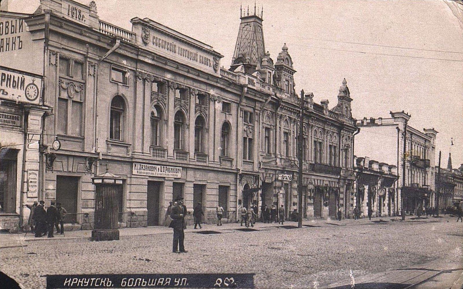 14. Большая улица. Сибирский торговый банк