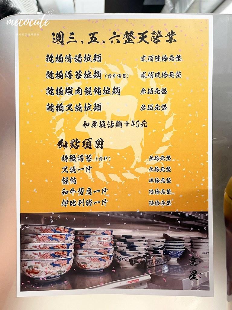 勝王,勝王烹星,台北,台北拉麵,台北美食,烹星,烹星地址,烹星營業時間,烹星菜單 @陳小可的吃喝玩樂