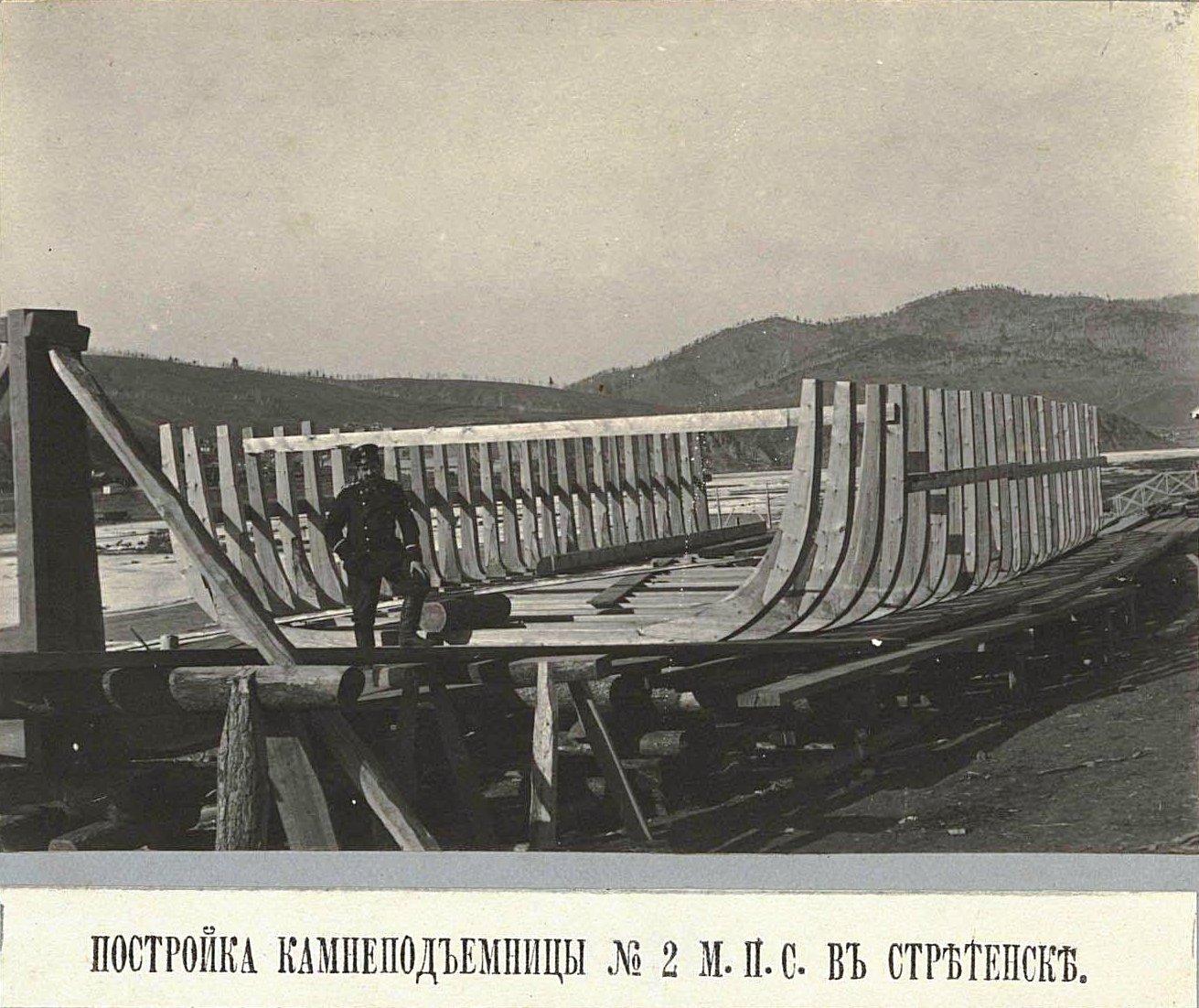 Постройка камнеподъёмницы № 2 МПС. в Сретенске