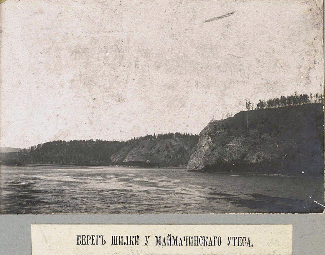 Берег Шилки у Маймачинского утёса