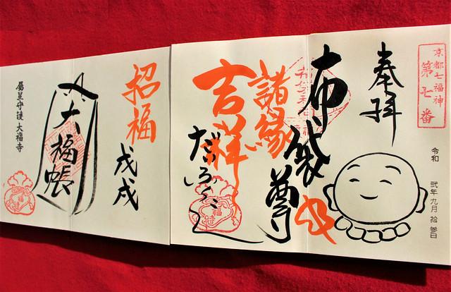 京都 大福寺の御朱印