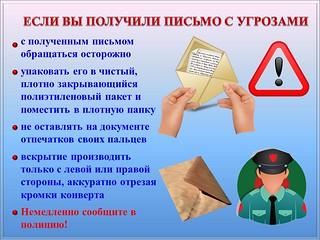 Профилактика терроризма и экстремизма (на русском языке)