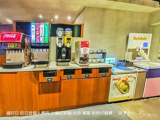 鍋好日 昭日堂個人燒肉 火鍋吃到飽 台中 東區 新時代餐廳