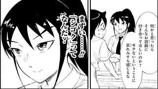 Watamote_chapter_184-2 | by mokonymous