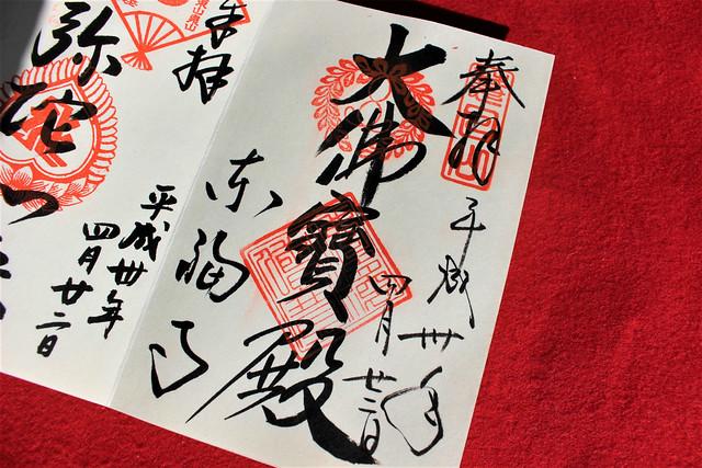 tofukuji-gosyuin02