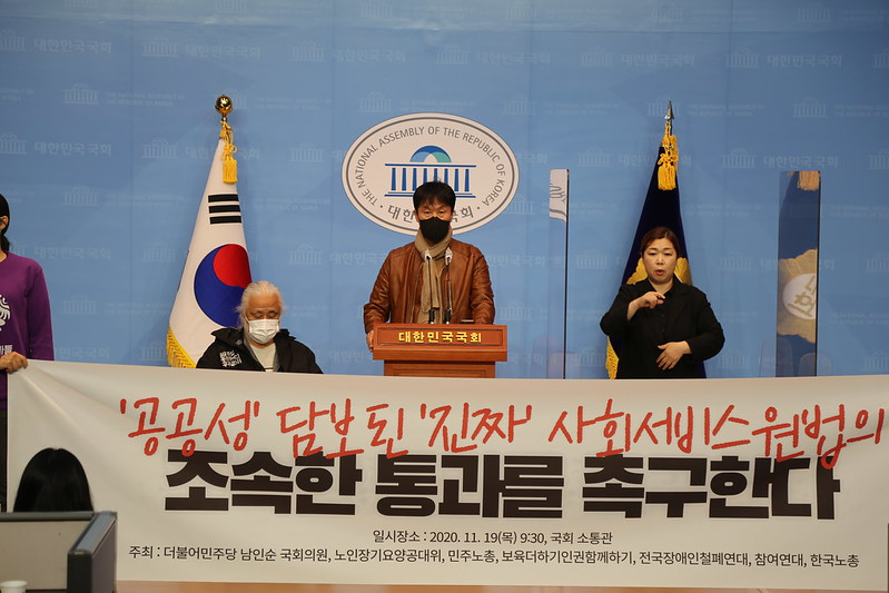 SW20201119_사회서비스원법통과촉구기자회견 (3)