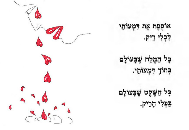 סמדר שרת אמנית יוצרת ישראלית עכשווית מודרנית מספרת משל סמל דיאלוג מטאפורה עם אירוניה בלדות רומנטיות על יחסים אהבה זוגיות רפי פרץ צייר אמן ציורים