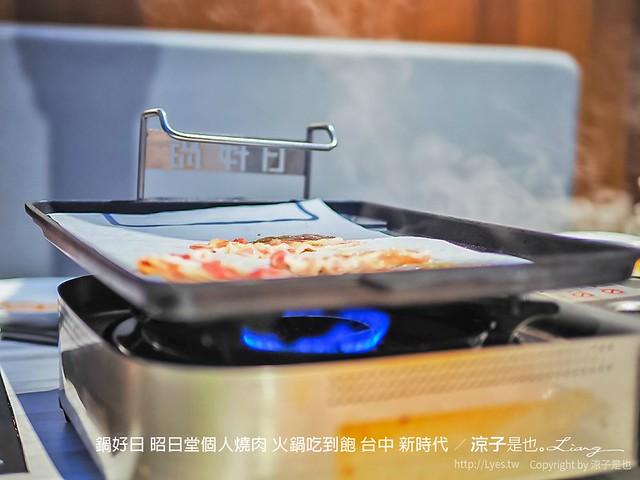 鍋好日 昭日堂個人燒肉 火鍋吃到飽 台中 新時代