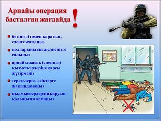 Профилактика терроризма и экстремизма (на казахском языке)