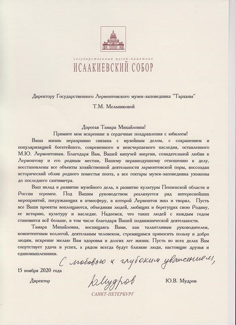 Поздравление от  директора Государственного музея-памятника Исаакиевский Собор Ю.В. Мудрова