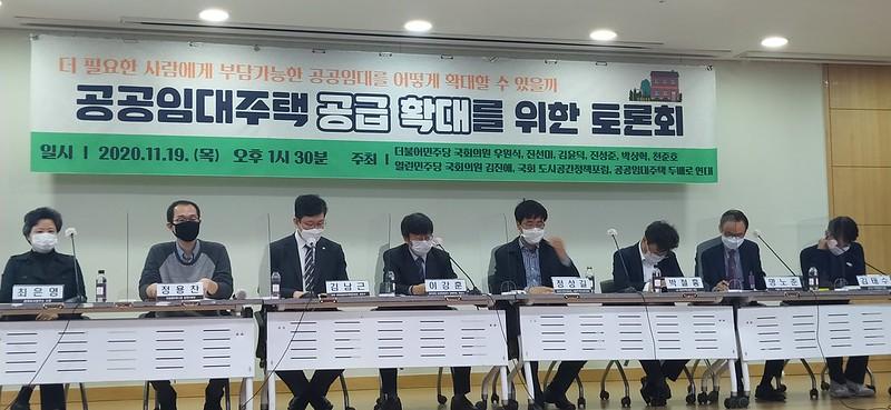 20201119_공공임대주택확대토론회