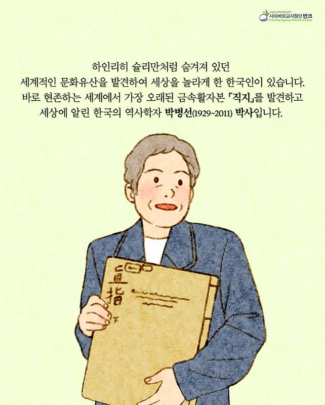 카드뉴스_직지와 박병선_05