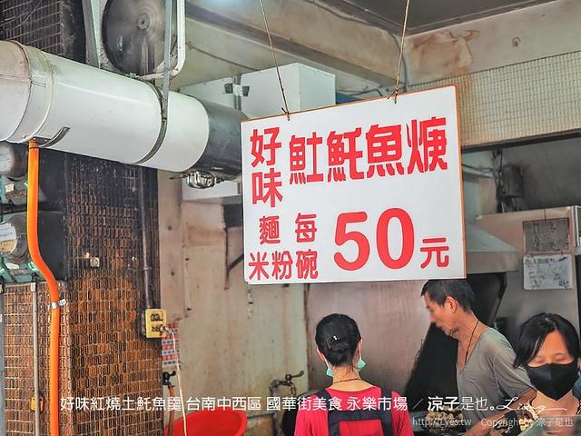 好味紅燒土魠魚羹 台南中西區 國華街美食 永樂市場