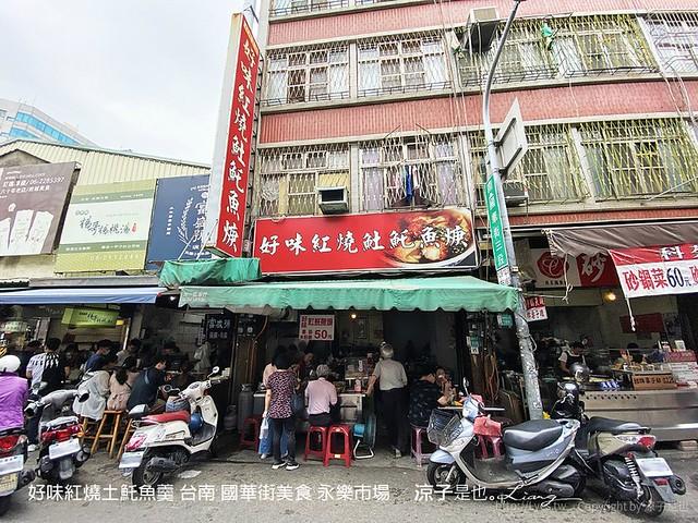 好味紅燒土魠魚羹 台南 國華街美食 永樂市場